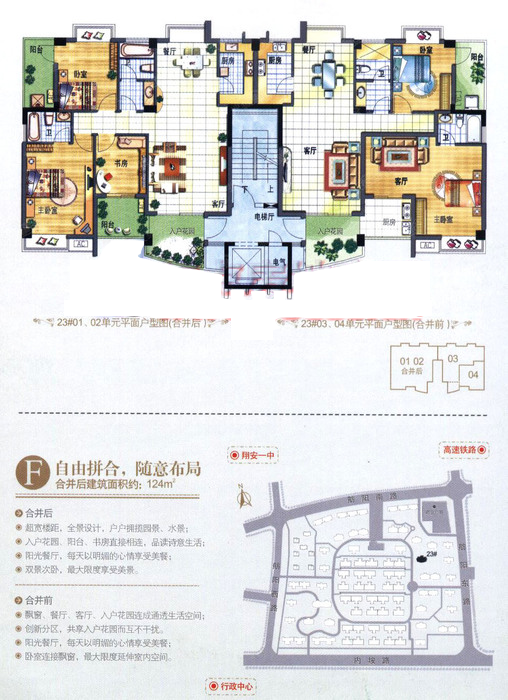 小高层(23#楼)F型户型 三室两厅2卫 - 户型图