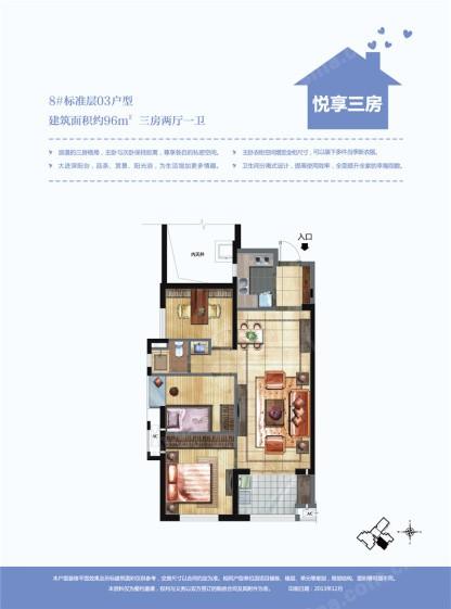 厦门万科广场,3室2厅1卫 - 户型图