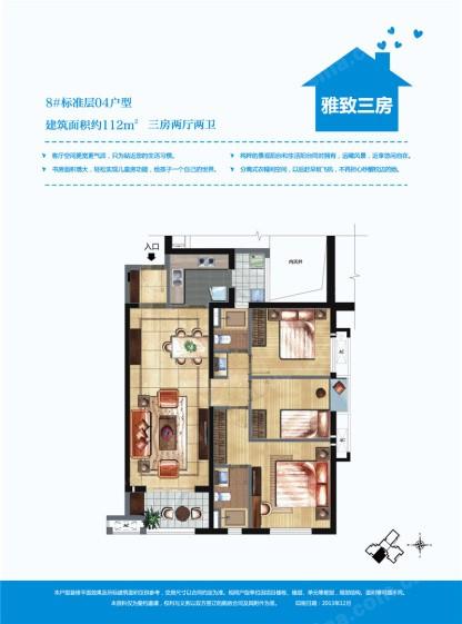 厦门万科广场 3室2厅2卫 - 户型图