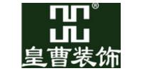 厦门皇曹装饰设计工程有限公司LOGO