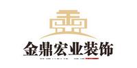 厦门金鼎宏业装饰设计工程有限公司LOGO