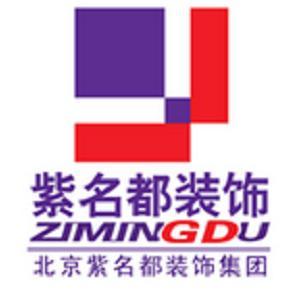 北京紫名都装饰集团南京分公司 - 装修公司LOGO