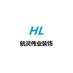 北京航灵伟业装饰有限公司LOGO