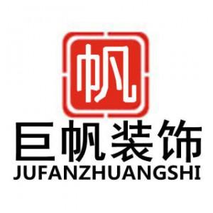 南京巨帆装饰有限公司LOGO