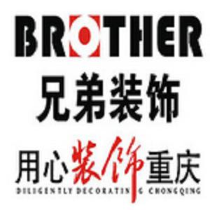 重庆兄弟装饰工程有限公司LOGO