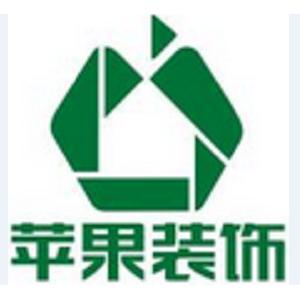 广州苹果装饰设计有限公司LOGO