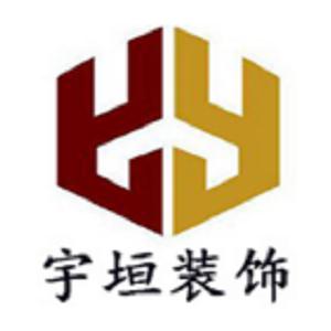 杭州宇垣装饰工程有限公司LOGO