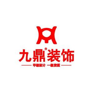 杭州九鼎装饰工程有限公司LOGO