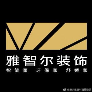 重庆雅智尔装饰工程有限公司LOGO