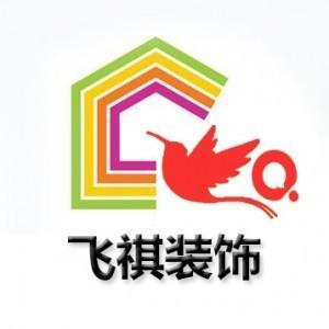 厦门飞祺装饰工程有限公司 - 装修公司LOGO