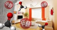 室内甲醛去除几个小办法?