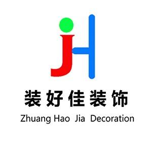 南京装好佳装饰工程有限公司LOGO