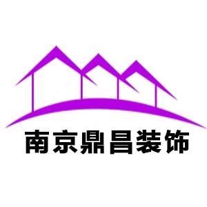 南京鼎昌装饰有限公司LOGO