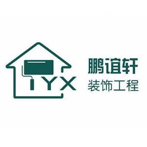南京鹏谊轩装饰有限公司LOGO