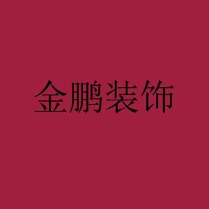 南京金鹏装饰有限公司LOGO