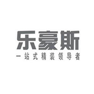 石家庄乐豪斯装饰工程有限公司LOGO