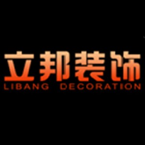 厦门立邦家具装饰 - 装修公司LOGO