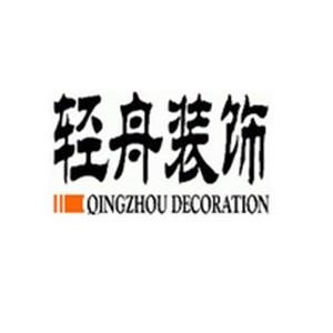 石家庄轻舟创典装饰工程有限公司LOGO
