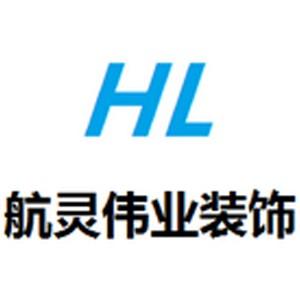 北京航灵伟业装饰LOGO