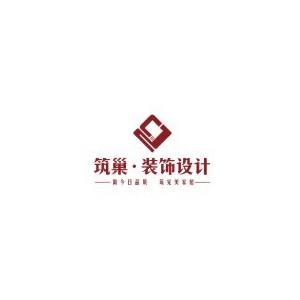 南昌筑巢装饰工程有限公司 - 装修公司LOGO
