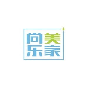 南昌市尚美装饰工程有限公司 - 装修公司LOGO