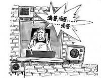 空调外机噪音大叨扰邻居 空调外机噪音大怎么办?