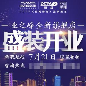 北京业之峰装饰 - 装修公司LOGO