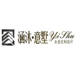 重庆涵沐装饰设计有限公司LOGO