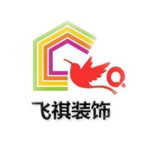合肥飞祺装饰 - 装修公司LOGO